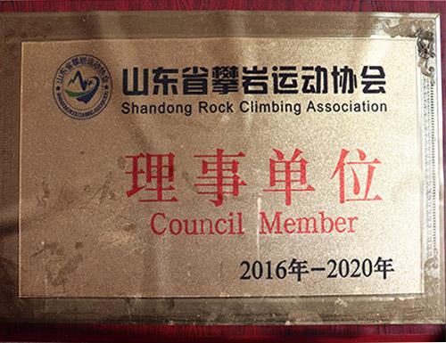 山东省攀岩运动理事单位